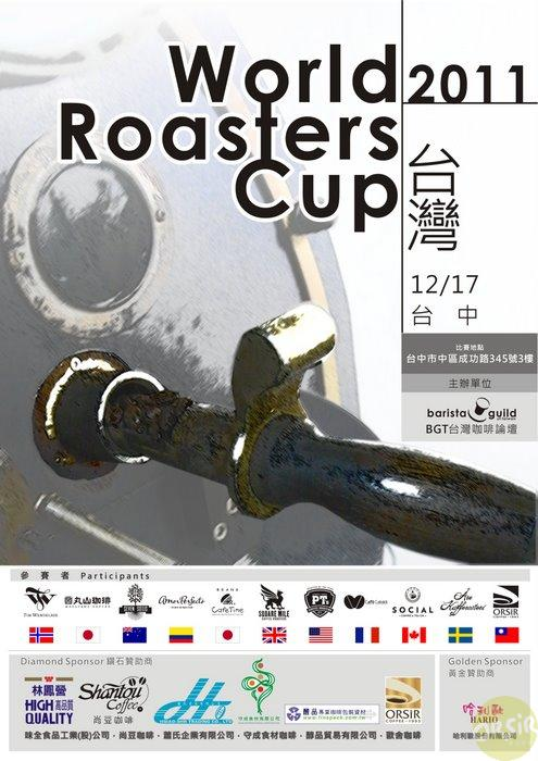 2011World  Roasters Cup